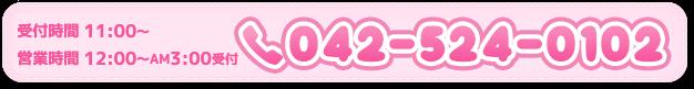 立川デリヘル ラヴィアンジュ 電話番号042-524-0102